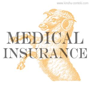 医療保険 給付金
